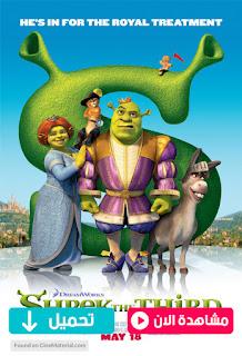 مشاهدة وتحميل فيلم شريك الجزء الثالث Shrek The Third 2007 مترجم عربي
