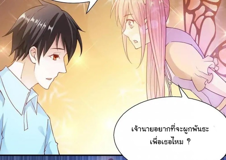 Almight Network - หน้า 32