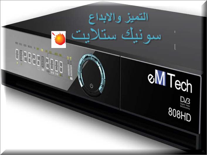 احدث ملف قنوات eMTech 808 hd