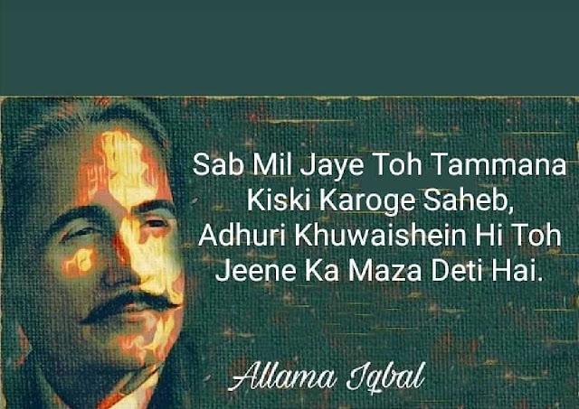 Urdu Shayari Love Eyes