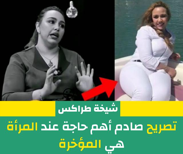 صادم..تصريح  لشيخة طراكس «أهم حاجة عند المرأة هي المؤخرة»