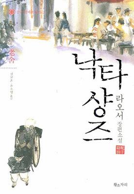 Camel Xiangzi book cover