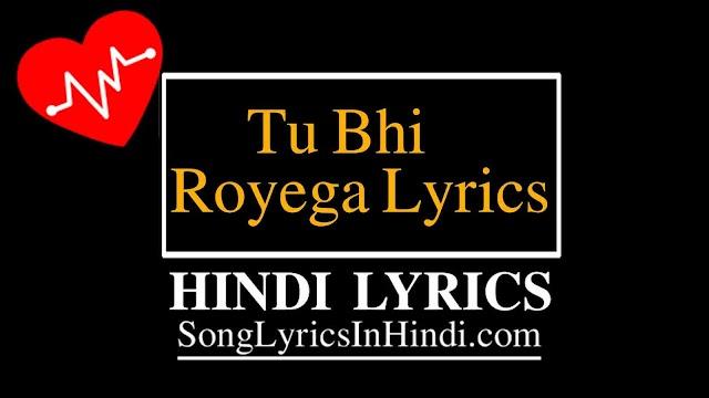 Tu Bhi Royega Lyrics In Hindi- Jyotica Tangri