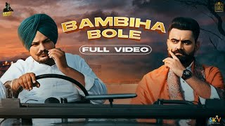 Bambiha Bole Lyrics in Hindi