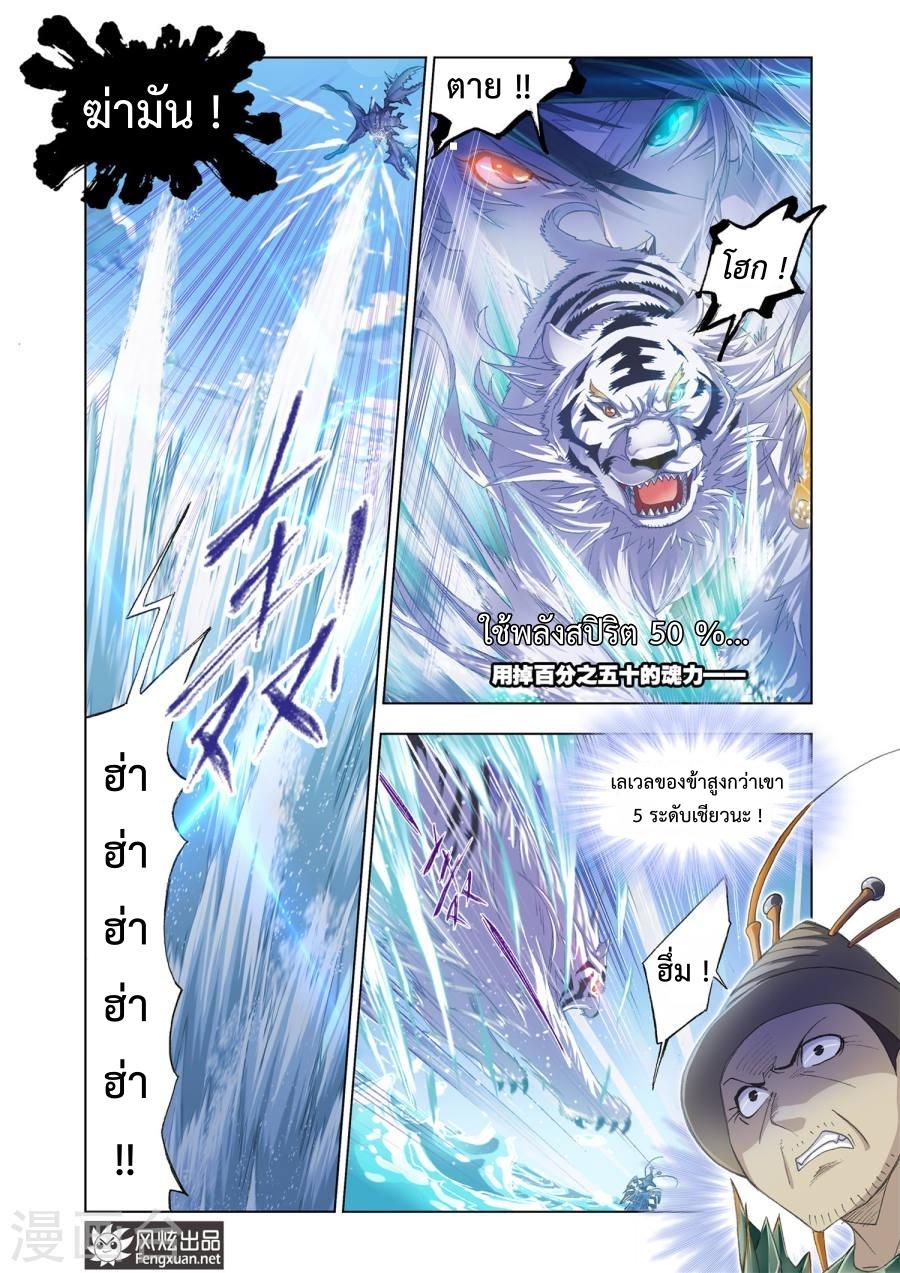 อ่านการ์ตูน Douluo Dalu 188 ภาพที่ 9