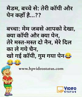 Comedy Jokes For Whatsapp Status,Comedy Jokes In Hindi