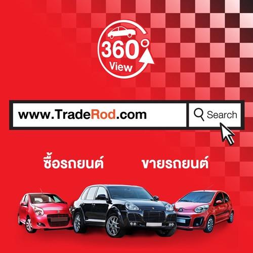 เชิญลงประกาศขายรถฟรี และหาซื้อรถสวยๆ ได้ที่ www.TradeRod.com เทรดรถ ดอท คอม