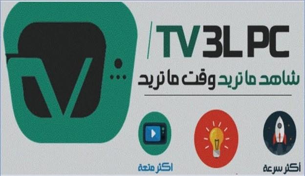 تحميل وشرح برنامج tv 3l pc اخر اصدار لمشاهدة القنوات المشفرة