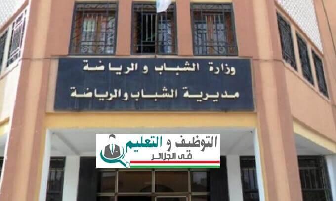 اعلان توظيف بمديرية الشباب و الرياضة لولاية الجزائــــر17 جانفي 2021