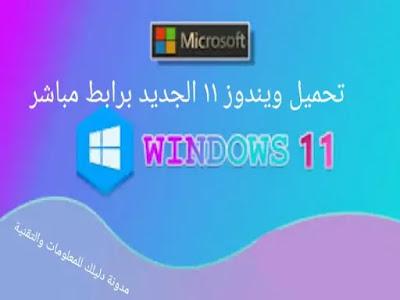 تحميل Windows 11 نسخة كاملة كامل برابط مباشر مع طريقة التثبيت