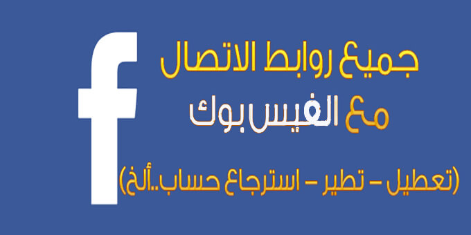 الفيسبوك,فيس بوك,فيسبوك,الفيس بوك,اعلانات الفيسبوك,اعلانات الفيس بوك,اداره صفحات الفيس بوك,استرجاع حساب الفيسبوك,استرجاع حساب الفيس بوك,اداره الصفحات,الاعلان علي فيسبوك,التواصل مع الفيس بوك,استرجاع,تعطيل موقع الفيس بوك