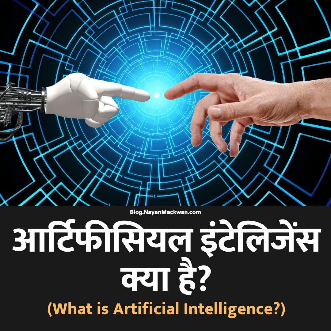 आर्टिफीसियल इंटेलिजेंस ( कृत्रिम बुद्धिमत्ता ) क्या है? (What is Artificial Intelligence Article in Hindi?)