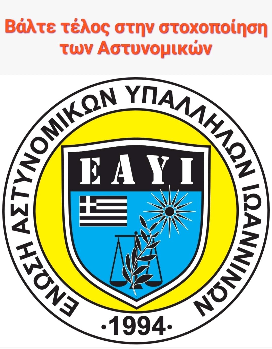 Ένωση Αστυνομικών Υπαλλήλων Ν.Ιωαννίνων  «Βάλτε τέλος στην στοχοποίηση των Αστυνομικών»