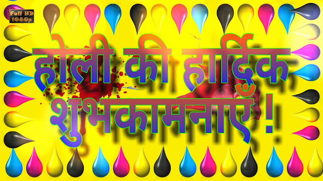 holi pics in hindi