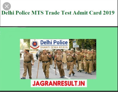 Delhi Police MTS Trade Test Results/Admit Card 2018, jagranresults