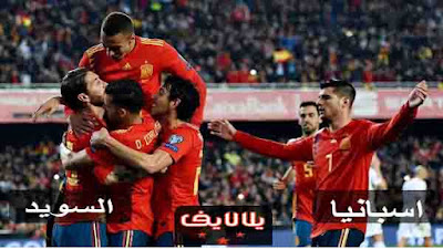 مشاهدة مباراة اسبانيا والسويد بث مباشر اليوم 10-6-2019 في تصفيات يورو 2020