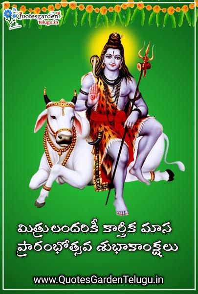 Karthika-masa-shubhakankshalu-telugulo-messages-greetings-wishes
