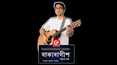 chaka-anupam-roy-lyrics