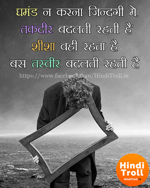 Mirror Vs. Reality Life Motivational Wallpaper Hindi