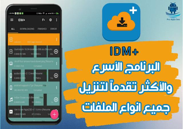 تحميل تطبيق idm+ النسخة المدفوعة مجانا للاندرويد لمضاعفة سرعة التحميل