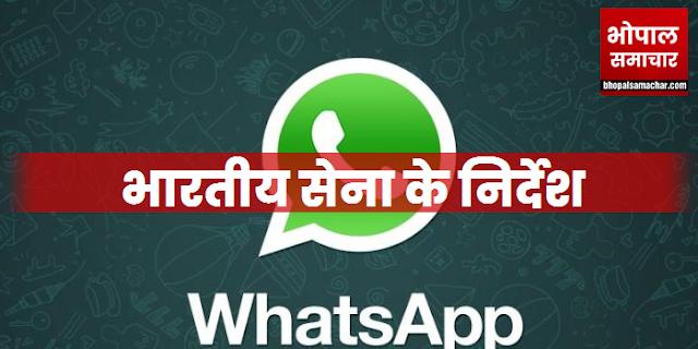 भारतीय सेना ने व्हाट्सएप की सेटिंग बदलने को कहा, पाकिस्तान सेंधमारी कर रहे हैं | TODAY'S NATIONAL NEWS