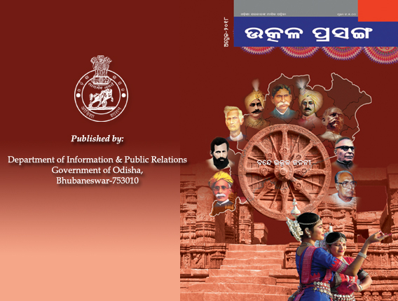 Utkal Prasanga [ଉତ୍କଳ ପ୍ରସଙ୍ଗ] (April 2018 Issue) eMagazine By Govt. of Odisha - Free e-Book (HQ PDF)