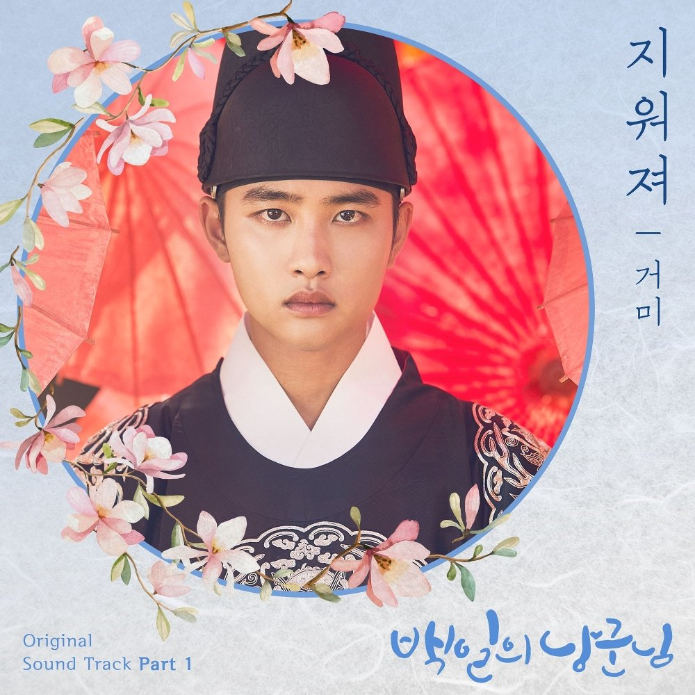 GUMMY – 100 DAYS MY PRINCE OST Part.1