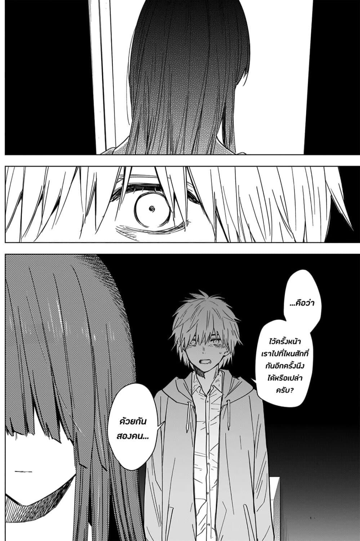 อ่านการ์ตูน Shounen no Abyss ตอนที่ 25 หน้าที่ 9
