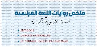 ملخص روايات اللغة الفرنسية للسنة الأولى باكالوريا