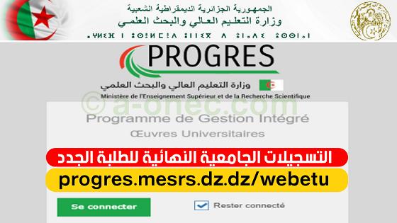 رابط موقع التسجيلات الجامعية النهائية progres.mesrs.dzwebetu
