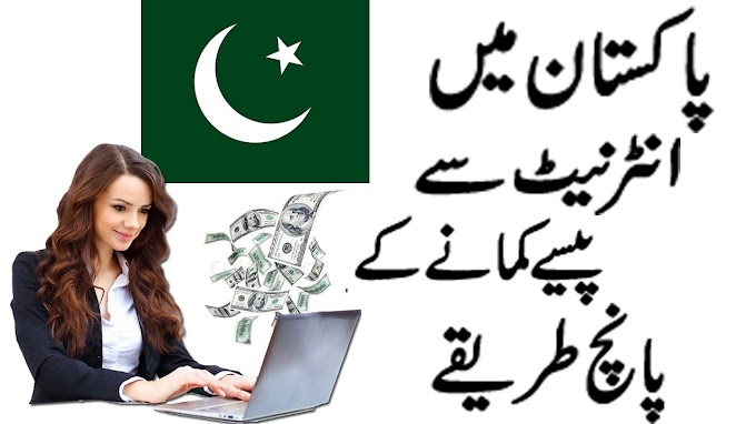 How to Earn Money Online in Pakistan Make Money Online Fast Online Earning in Pakistan
