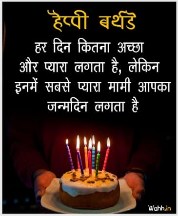 Whatsapp  Birthday Wishes For Mami