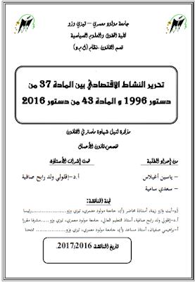 مذكرة ماستر : تحرير النشاط الاقتصادي بين المادة 37 من دستور 1996 والمادة 43 من دستور 2016 PDF