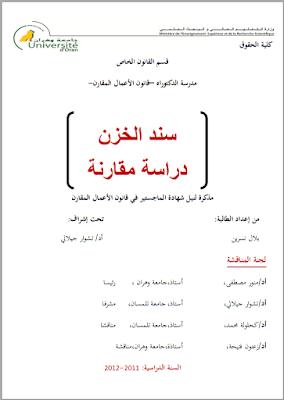 مذكرة ماجستير: سند الخزن (دراسة مقارنة) PDF