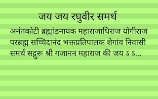 Gajanan Maharaj Mantra in marathi
