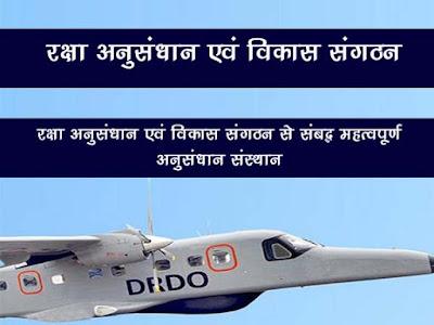 DRDO GK in Hindi  Defense research and Development organization