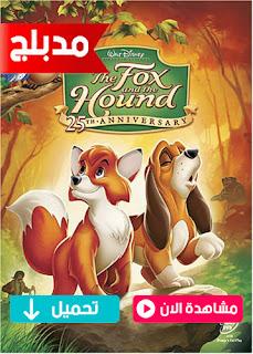 مشاهدة وتحميل فيلم الثعلب وكلب الصيدThe Fox and the Hound 1 1981 مدبلج عربي