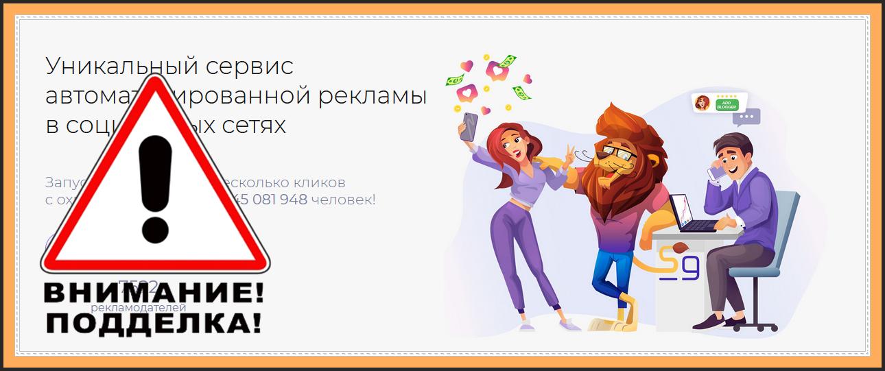 [Лохотрон] specialget.ru – Отзывы, мошенники! Уникальный сервис автоматизированной рекламы в социальных сетях