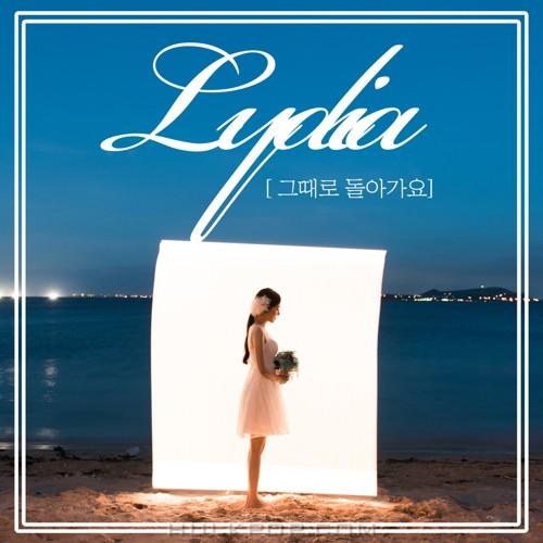 Lydia – 그때로 돌아가요 – EP