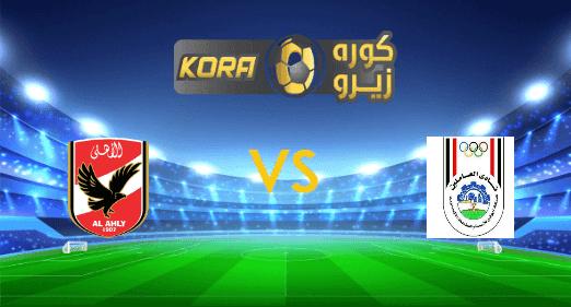 مشاهدة مباراة الأهلي و أبو قير للأسمدة بث مباشر اليوم 21-11-2020 كأس مصر