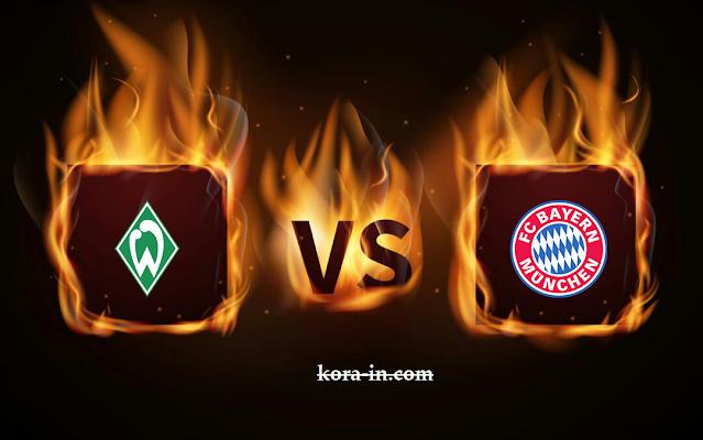 مشاهدة مباراة فيردر بريمن وبايرن ميونخ بث مباشر بتاريخ 13-03-2021 الدوري الالماني