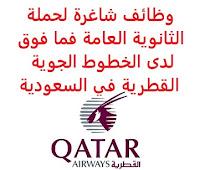 وظائف شاغرة لحملة الثانوية العامة فما فوق لدى الخطوط الجوية القطرية في السعودية تعلن شركة الخطوط الجوية القطرية (Qatar Airways), عن توفر 4 وظائف شاغرة لحملة الثانوية العامة فما فوق, للعمل لديها في المدينة المنورة وذلك للوظائف التالية: 1- وكيل خدمات المطار (Airport Services Agent): المؤهل العلمي: الثانوية العامة أو ما يعادلها الخبرة: سنتان على الأقل من العمل في المجال، مع  سنة واحدة على الأقل من الخبرة ذات الصلة في مجال الطيران / السفر / الضيافة للتـقـدم إلى الوظـيـفـة اضـغـط عـلـى الـرابـط هـنـا 2- وكيل أول خدمات المطار (Senior Airport Services Agent): المؤهل العلمي: الثانوية العامة فما فوق الخبرة: ثلاث سنوات على الأقل من من الخبرة ذات الصلة بالوظيفة المطلوبة, مع سنة واحدة على الأقل من الخبرة في عمليات المطار للتـقـدم إلى الوظـيـفـة اضـغـط عـلـى الـرابـط هـنـا 3- مشرف مناوب خدمات المطار (Airport Services Duty Supervisor): المؤهل العلمي: بكالوريوس في تخصص ذي صلة الخبرة: أربع سنوات على الأقل من من الخبرة ذات الصلة في شركة طيران, أو عمليات المناولة الأرضية على المستوى الإشرافي للتـقـدم إلى الوظـيـفـة اضـغـط عـلـى الـرابـط هـنـا 4- مسؤول مناوب خدمات المطار (Airport Services Duty Officer): المؤهل العلمي: بكالوريوس في تخصص ذي صلة الخبرة: أربع سنوات على الأقل من من الخبرة ذات الصلة في شركة طيران, أو عمليات المناولة الأرضية على المستوى الإشرافي للتـقـدم إلى الوظـيـفـة اضـغـط عـلـى الـرابـط هـنـا       اشترك الآن في قناتنا على تليجرام        شاهد أيضاً: وظائف شاغرة للعمل عن بعد في السعودية       شاهد أيضاً وظائف الرياض   وظائف جدة    وظائف الدمام      وظائف شركات    وظائف إدارية                           لمشاهدة المزيد من الوظائف قم بالعودة إلى الصفحة الرئيسية قم أيضاً بالاطّلاع على المزيد من الوظائف مهندسين وتقنيين   محاسبة وإدارة أعمال وتسويق   التعليم والبرامج التعليمية   كافة التخصصات الطبية   محامون وقضاة ومستشارون قانونيون   مبرمجو كمبيوتر وجرافيك ورسامون   موظفين وإداريين   فنيي حرف وعمال     شاهد يومياً عبر موقعنا نتائج الوظائف مدير مشتريات مطلوب مترجم وظائف حراس أمن بدون تأمينات الراتب 3600 ريال وظائف مترجمين العربية للعود توظيف وظائف العربية للعود العربية للعود وظا
