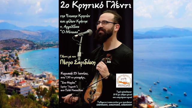 2ο κρητικό γλέντι στις 23 Ιουνίου στο Briki Live Stage στο Τολό