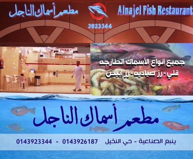 مطعم الناجل للأسماك