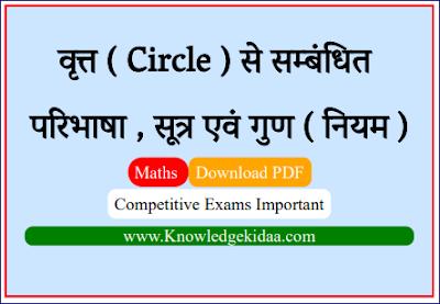 वृत्त ( Circle ) से सम्बंधित परिभाषा , सूत्र  एवं गुण ( नियम )