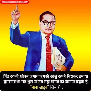 Ambedkar Jayanti 2021 images Shayari