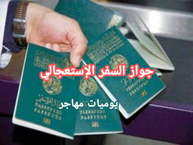 كيفية طلب جواز السفر الإستعجالي للجزائريين