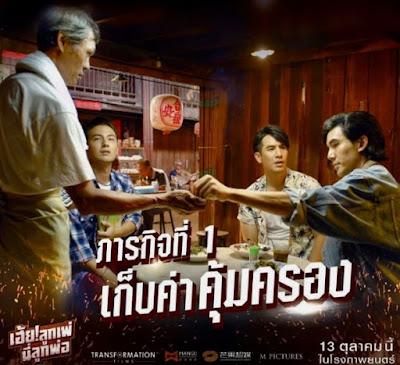 film thailand tentang sekolah film thailand lucu film thailand romantis komedi film thailand rekomendasi film thailand netflix terbaik