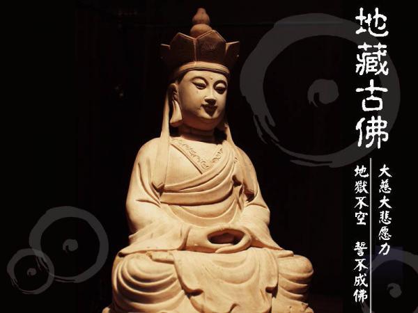 地藏王菩薩的肉身