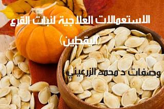 الاستعمالات العلاجية لبذور نبات اليقطين - القرع